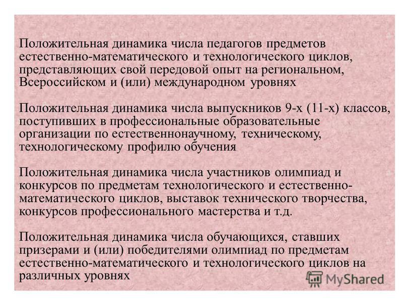 Положительная динамика числа педагогов предметов естественно-математического и технологического циклов, представляющих свой передовой опыт на региональном, Всероссийском и (или) международном уровнях Положительная динамика числа выпускников 9-х (11-х
