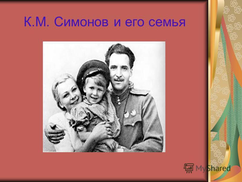 К.М. Симонов и его семья