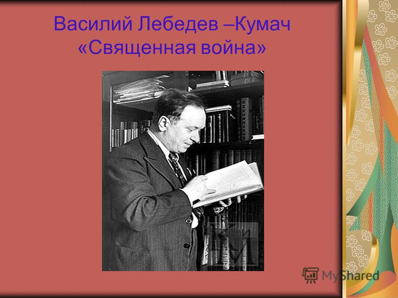 Василий Лебедев –Кумач «Священная война»