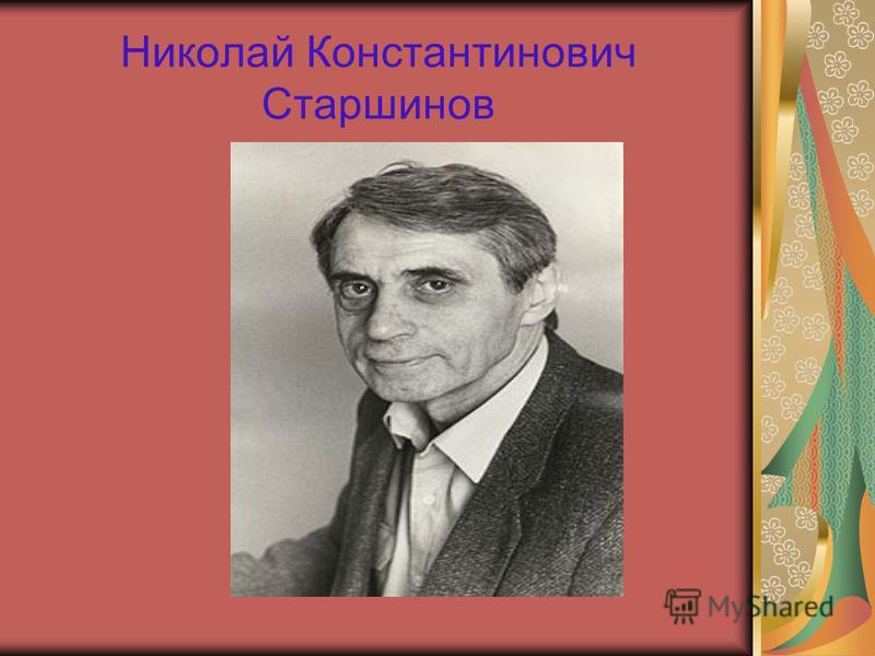 Николай Константинович Старшинов