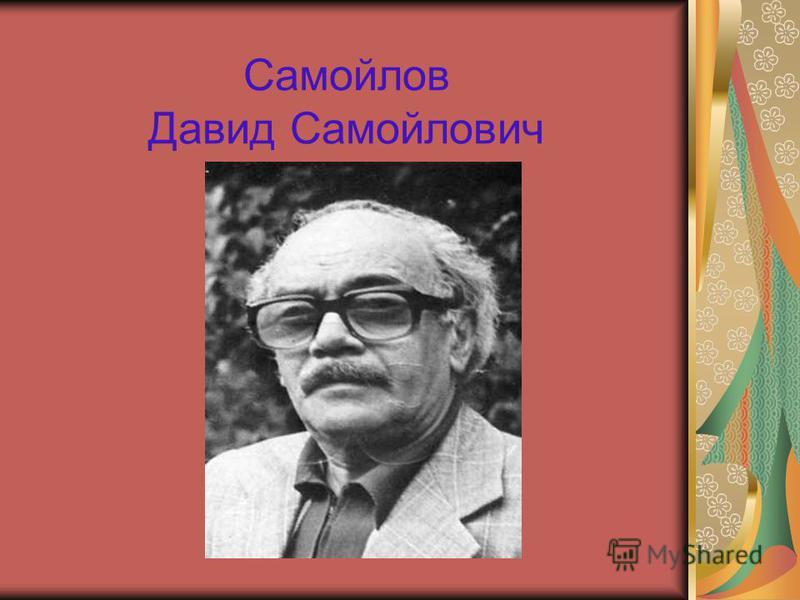 Самойлов Давид Самойлович