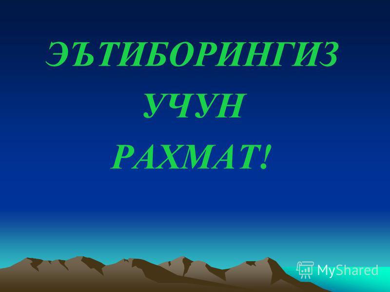 ЭЪТИБОРИНГИЗ УЧУН РАХМАТ!