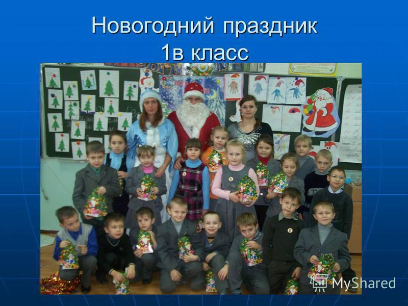 Новогодний праздник 1 в класс