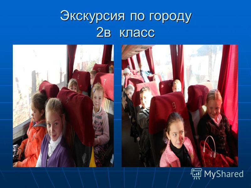 Экскурсия по городу 2 в класс