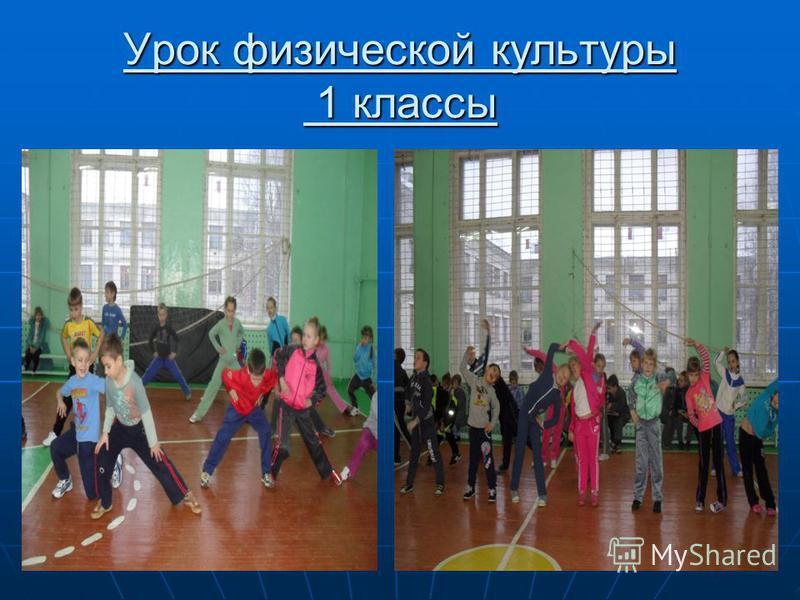 Урок физической культуры 1 классы