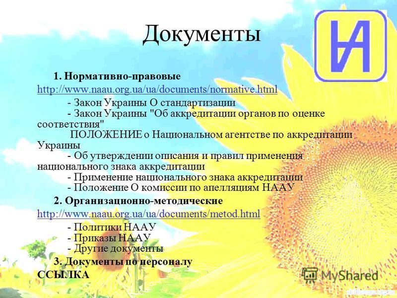 Документы 1. Нормативно-правовые http://www.naau.org.ua/ua/documents/normative.html - Закон Украины О стандартизации - Закон Украины