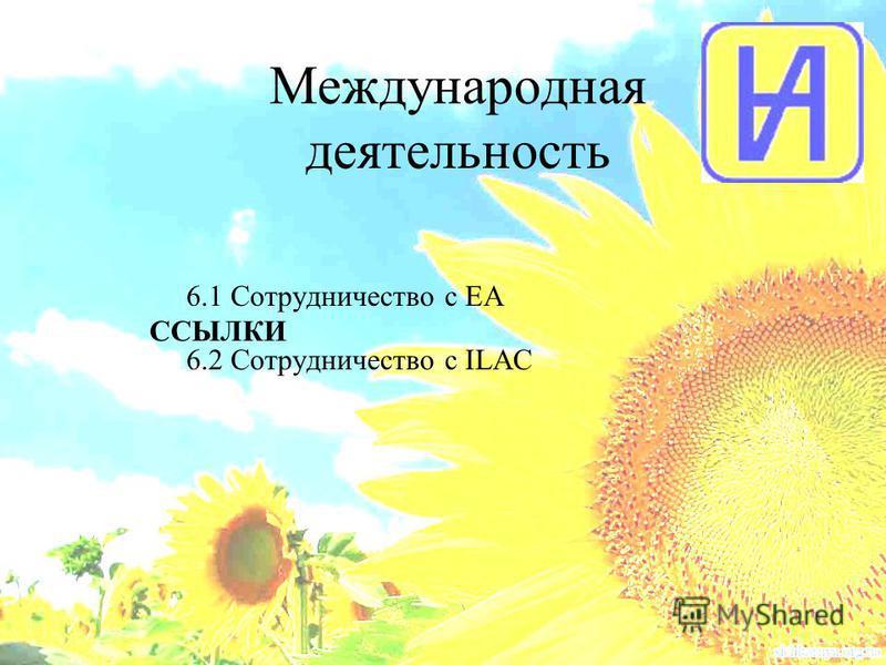 Международная деятельность 6.1 Сотрудничество с EA ССЫЛКИ 6.2 Сотрудничество с ILAC