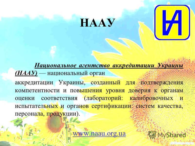 НААУ Национальное агентство аккредитации Украины (НААУ) национальный орган аккредитации Украины, созданный для подтверждения компетентности и повышения уровня доверия к органам оценки соответствия (лабораторий: калибровочных и испытательных и органов