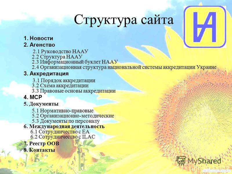 4 Структура сайта 1. Новости 2. Агенство 2.1 Руководство НААУ 2.2 Структура НААУ 2.3 Информационный буклет НААУ 2.4 Организационная структура национальной системы аккредитации Украине 3. Аккредитация 3.1 Порядок аккредитации 3.2 Схема аккредитации 3.