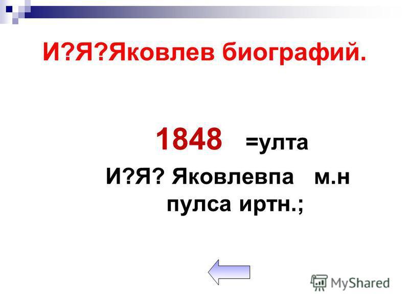 И?Я?Яковлев биографий. 1848 =улта И?Я? Яковлевпа м.н пулса иртн.;
