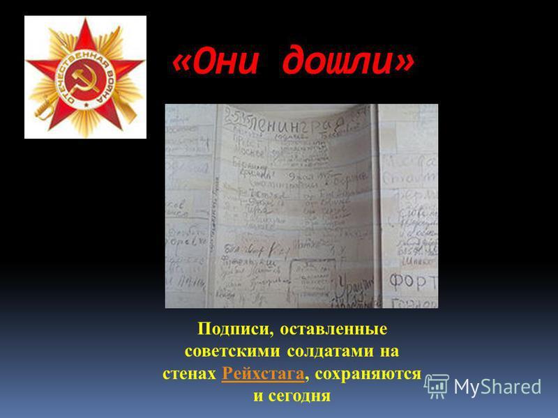 «Они дошли» Подписи, оставленные советскими солдатами на стенах Рейхстага, сохраняются и сегодня Рейхстага
