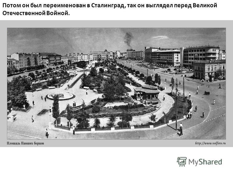 Потом он был переименован в Сталинград, так он выглядел перед Великой Отечественной Войной.