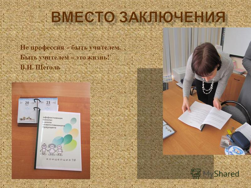 Не профессия - быть учителем. Быть учителем – это жизнь ! В. И. Щеголь