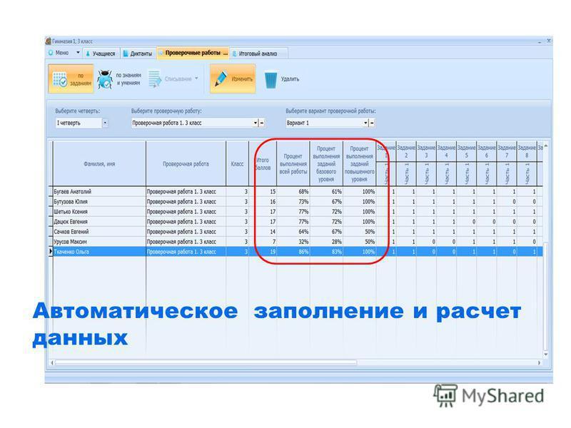 Автоматическое заполнение и расчет данных