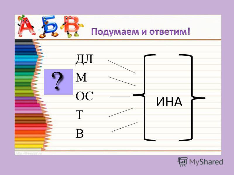 ИНА ДЛ М ОС Т В