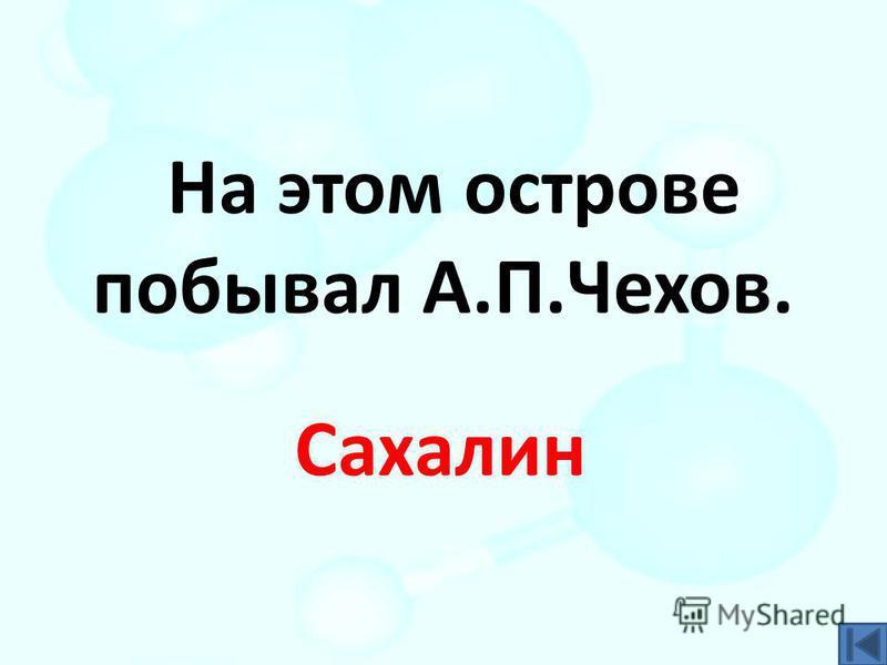 На этом острове побывал А.П.Чехов. Сахалин