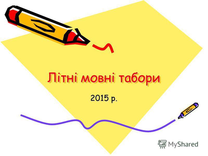 Літні мовні табори 2015 р.