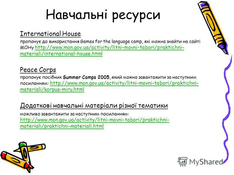 Навчальні ресурси International House пропонує до використання Games for the language camp, які можна знайти на сайті МОНу http://www.mon.gov.ua/activity/litni-movni-tabori/praktichni- materiali/international-house.html http://www.mon.gov.ua/activity