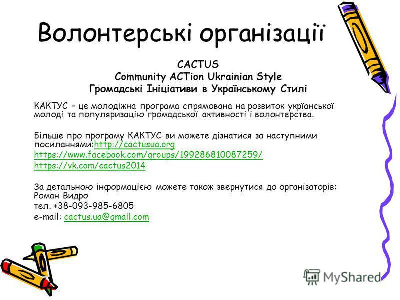 Волонтерські організації CACTUS Community ACTion Ukrainian Style Громадські Ініціативи в Українському Стилі КАКТУС – це молодіжна програма спрямована на розвиток укрїанської молоді та популяризацію громадської активності і волонтерства. Більше про пр