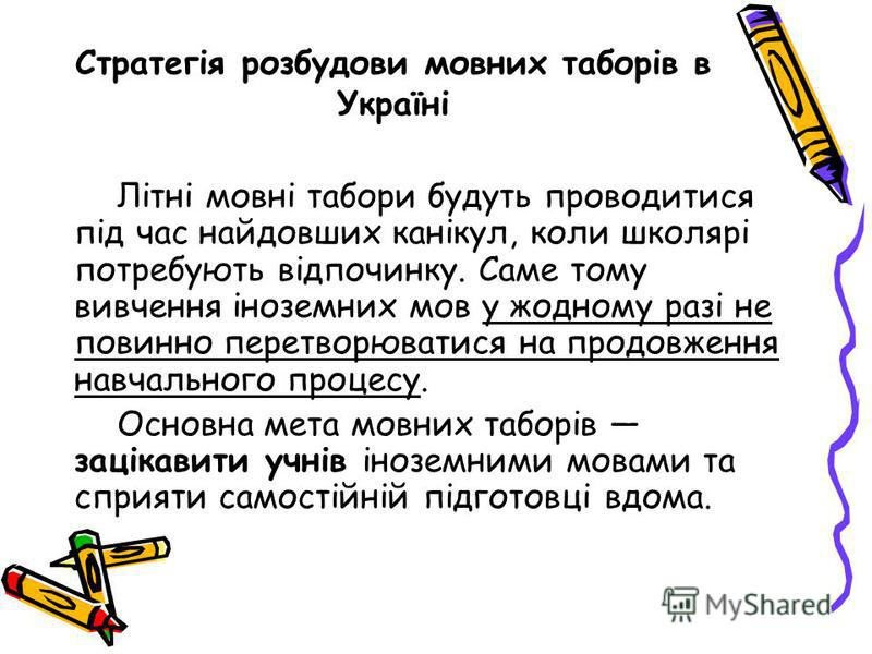 Стратегія розбудови мовних таборів в Україні Літні мовні табори будуть проводитися під час найдовших канікул, коли школярі потребують відпочинку. Саме тому вивчення іноземних мов у жодному разі не повинно перетворюватися на продовження навчального пр