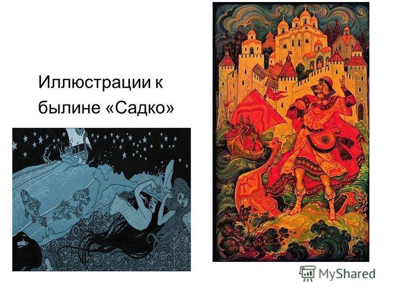Иллюстрации к былине «Садко»