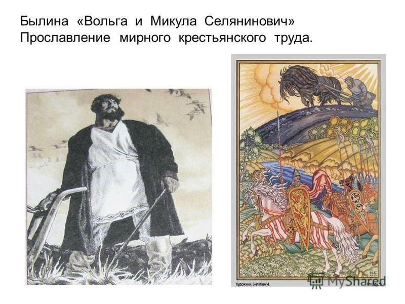 Былина «Вольга и Микула Селянинович» Прославление мирного крестьянского труда.
