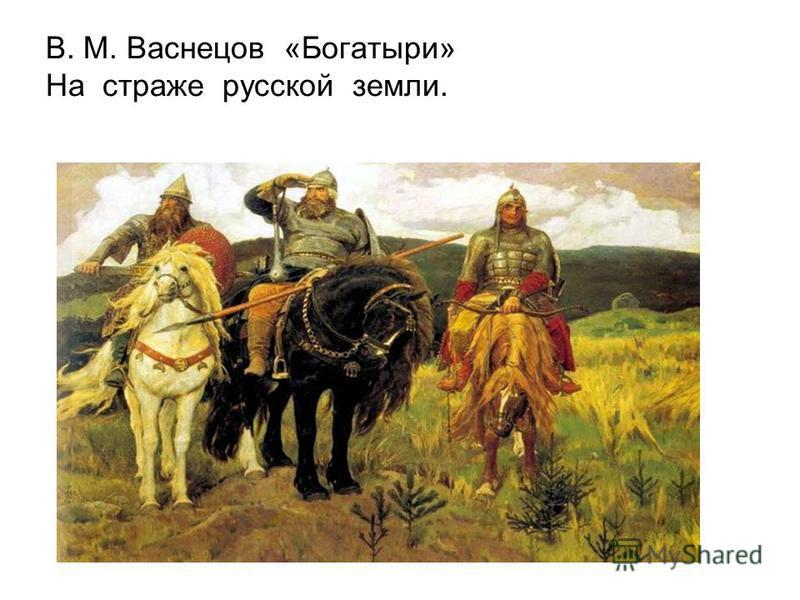 В. М. Васнецов «Богатыри» На страже русской земли.