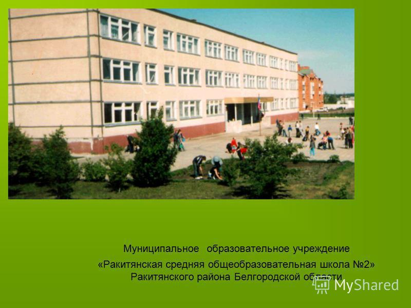 Муниципальное образовательное учреждение «Ракитянская средняя общеобразовательная школа 2» Ракитянского района Белгородской области