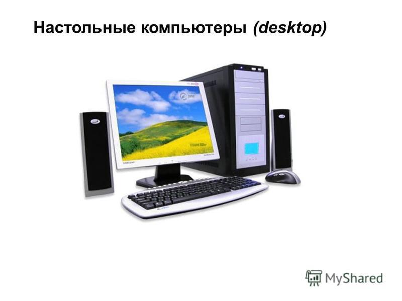 Настольные компьютеры (desktop)