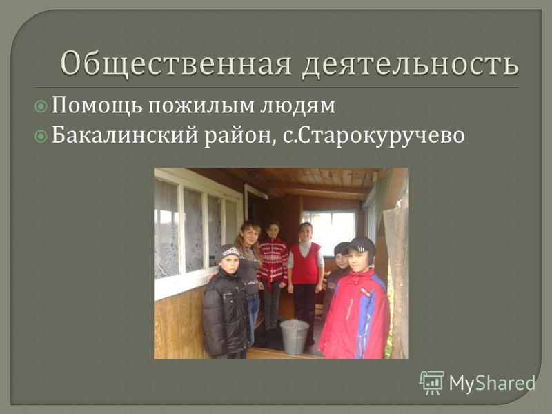 Помощь пожилым людям Бакалинский район, с. Старокуручево