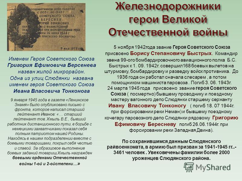 5 ноября 1942 года звание Героя Советского Союза присвоено Борису Степановичу Быстрых. Командир звена 99-ого бомбардировочного авиационного полка Б.С. Быстрых к 1. 09. 1942 г. совершил 168 боевых вылетов на штурмовку, бомбардировку и разведку войск п