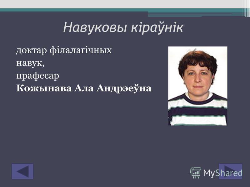 Навуковы кіраўнік доктар філалагічных навук, прафесар Кожынава Ала Андрэеўна