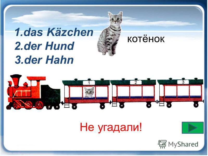 Рассади животных по вагонам Дважды щёлкни мышкой по этому вагону