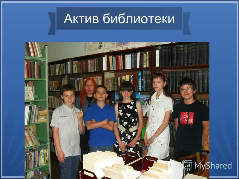Актив библиотеки