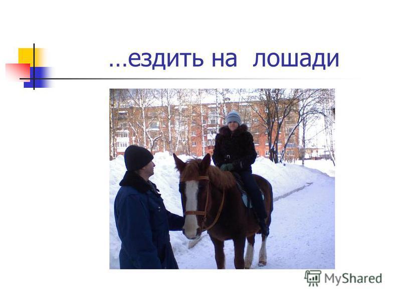 …ездить на лошади