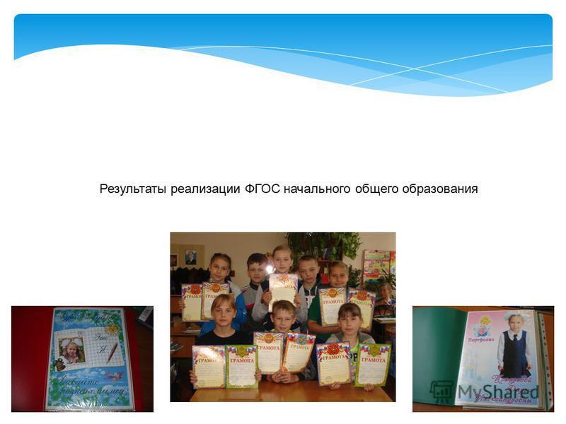 Результаты реализации ФГОС начального общего образования
