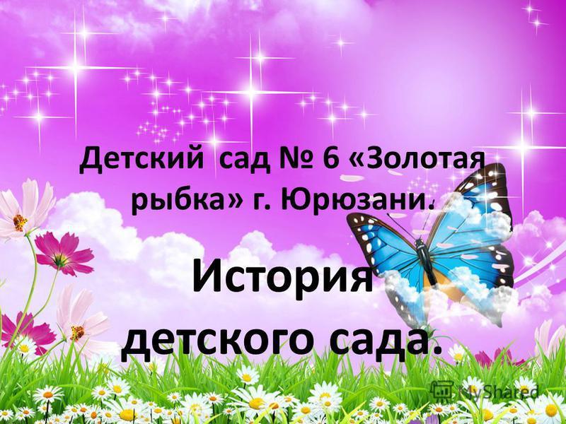 Детский сад 6 «Золотая рыбка» г. Юрюзани. История детского сада.