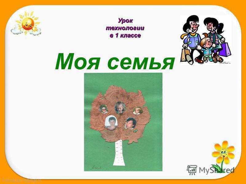 FokinaLida.75@mail.ru Уроктехнологии в 1 классе Моя семья