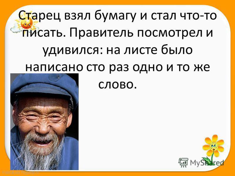 FokinaLida.75@mail.ru Старец взял бумагу и стал что-то писать. Правитель посмотрел и удивился: на листе было написано сто раз одно и то же слово.