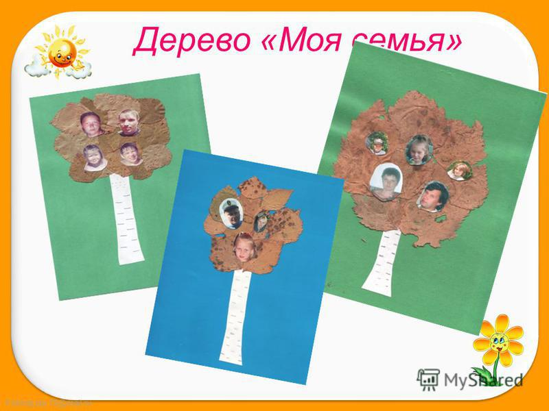 FokinaLida.75@mail.ru Дерево «Моя семья»