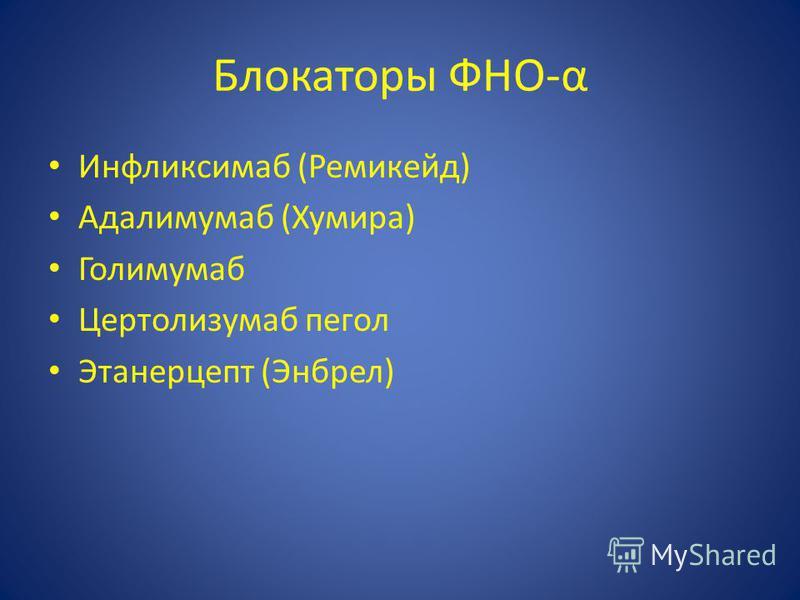 Блокаторы ФНО-α Инфликсимаб (Ремикейд) Адалимумаб (Хумира) Голимумаб Цертолизумаб пергол Этанерцепт (Энбрел)