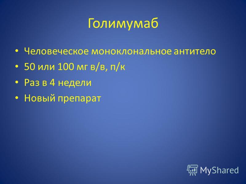 Голимумаб Человеческое моноклональное антитело 50 или 100 мг в/в, п/к Раз в 4 недели Новый препарат