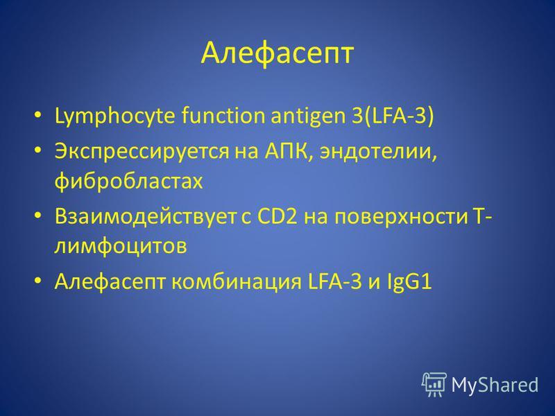 Алефасепт Lymphocyte function antigen 3(LFA-3) Экспрессируется на АПК, эндотелии, фибробластах Взаимодействует с CD2 на поверхности T- лимфоцитов Алефасепт комбинация LFA-3 и IgG1