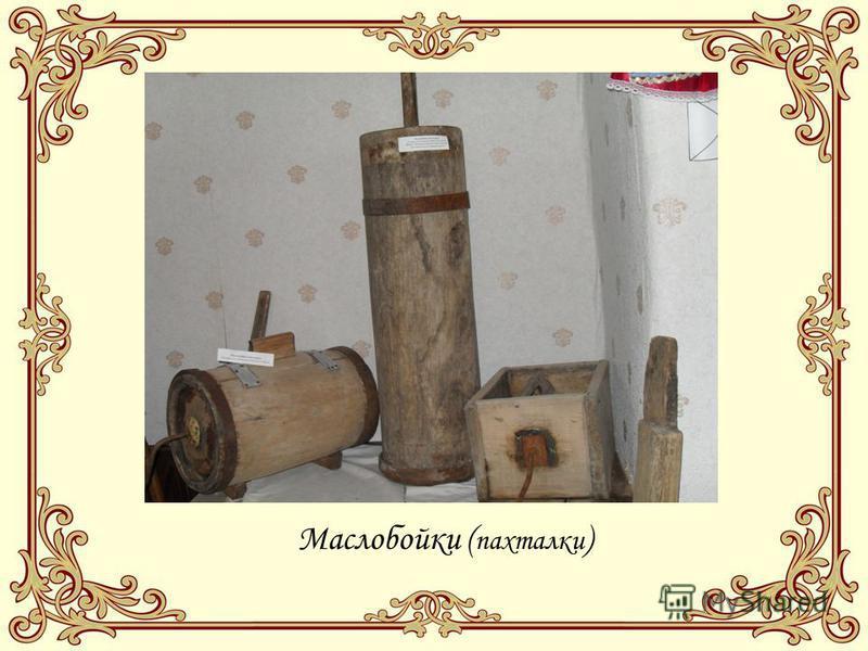 Маслобойки ( пахталки )