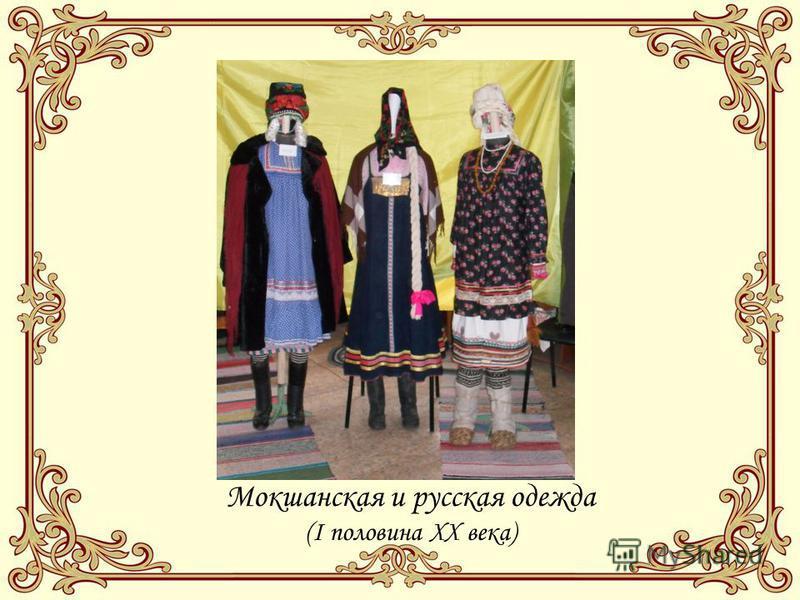 Мокшанская и русская одежда (I половина XX века)