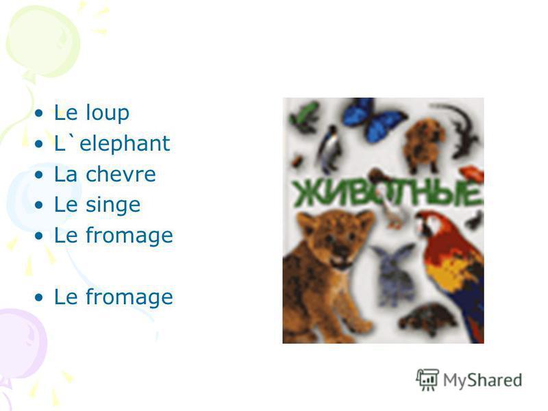 Le loup L`elephant La chevre Le singe Le fromage