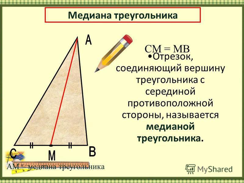 Отрезок, соединяющий вершину треугольника с серединой противоположной стороны, называется медианой треугольника. СМ = МВ Медиана треугольника АМ – медиана треугольника