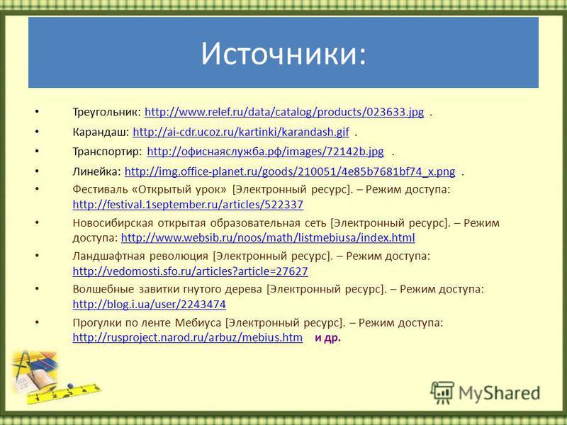 Источники: Треугольник: http://www.relef.ru/data/catalog/products/023633.jpg.http://www.relef.ru/data/catalog/products/023633. jpg Карандаш: http://ai-cdr.ucoz.ru/kartinki/karandash.gif.http://ai-cdr.ucoz.ru/kartinki/karandash.gif Транспортир: http:/