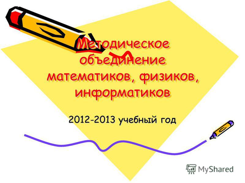 Методическое объединение математиков, физиков, информатиков 2012-2013 учебный год