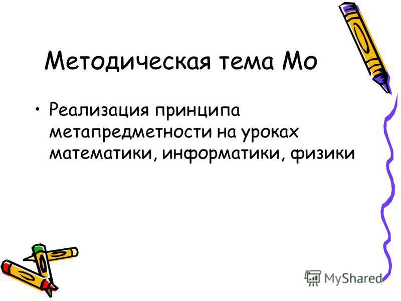 Методическая тема Мо Реализация принципа метапредметности на уроках математики, информатики, физики